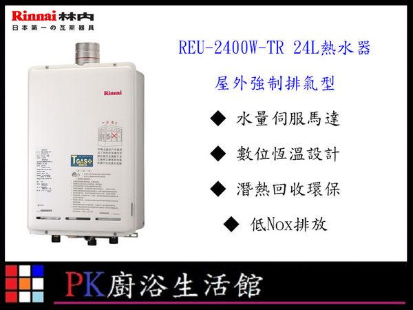 【PK廚浴生活館】 高雄 林內牌 REU-A2400U-TR 屋外強制排氣型 24L 熱水器