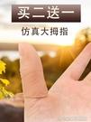 魔術道具仿真拇指套軟硬假手指殘疾人手指套逼真橡膠假食指指套魔術道具 【快速出貨】