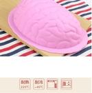 SK183 大腦蛋糕模具 矽膠蛋糕模具 矽膠烤盤 創意diy大腦模