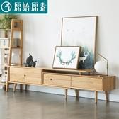 原始原素純實木簡約現代可伸縮橡木電視櫃北歐原木色客廳家具地櫃 MKS宜品