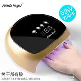 48w液晶感應 速干美甲光療機 甲油膠led燈指甲烤燈烘干機光療燈  朵拉朵衣櫥