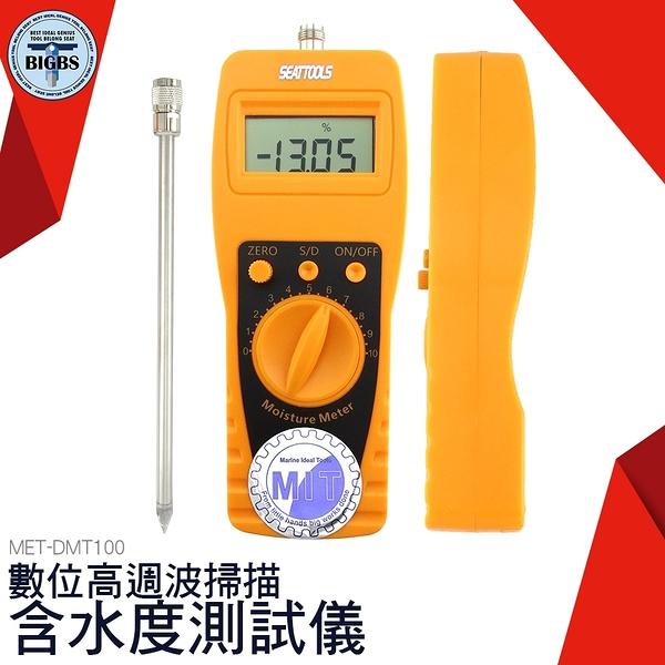利器五金 MET-DMT100 (0-100%)數位高週波掃描含水度測試儀(最小單位0.1%&0.01%)