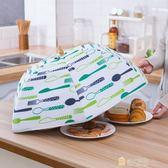 保溫菜罩蓋菜罩飯菜罩可折疊餐桌罩餐桌蓋菜罩罩子飯罩家用食物罩wy一件免運