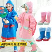 男女童小童公主寶寶小孩小學生兒童雨衣幼兒園雨披中大童3-6-12厚【 新店開張八五折促銷】