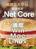 橫跨三大平台的開發框架-Net.Core通吃在Win/Mac/Linux