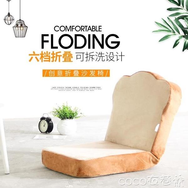 懶人沙發折疊單人臥室女床地上靠背椅子陽臺可愛榻榻米飄窗小沙發LX  COCO
