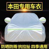 本田雅閣飛度凌派繽智鋒范十代思域XRV CRV專用車衣車罩車套防曬