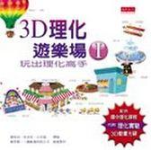 (二手書)3D理化遊樂場(1)