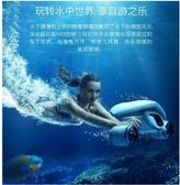 白鯊MIX水下助推器 潛水推進器水下拍攝無人機器人潛水裝備新品 米蘭潮鞋館 YYJ
