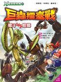 X萬獸探險隊(10):巨蟲擂臺戰 蠍子VS螳螂