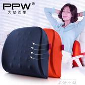 PPW 靠墊辦公室腰靠記憶棉汽車座椅靠背抱枕椅子腰墊護腰靠枕腰枕 【米娜小鋪】igo