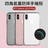 空壓殼 HTC Desire 12 Plus 手機殼 手機殼 四角氣墊 軍事級防摔 全包邊 透明 保護套 手機套