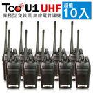 ◤音量大..距離長..聲控功能◢ TCO T-U1 UHF業務型無線電對講機 TCO U1~(10入)