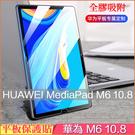 防爆膜 HUAWEI MediaPad M6 10.8 LTE 平板保護貼 華為 m6 保護膜 鋼化膜 9H防爆 玻璃貼 螢幕保護貼 高清