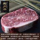 【免運直送】美國和州牛超厚切PRIME熟成凝脂霜降牛排~超厚切5片組(300公克/1片)