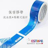 【ESTAPE】保密膠帶 (點斷 噴碼)全轉移型/藍色