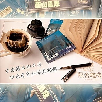 【南紡購物中心】【熙舍咖啡】日式藍山風味 10g*20包