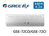 GREE 格力【GSE-72CO/GSE-72CI】R32 時尚系列 變頻冷專分離式