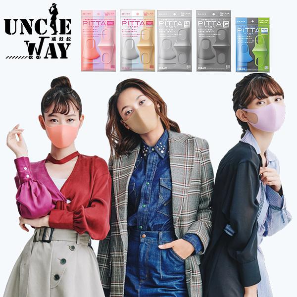 PITTA MASK 日本 高密合可水洗口罩 3入組 兒童口罩 成人口罩 3D立體口罩 立體口罩 【H1270】