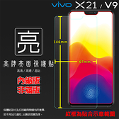 ◆亮面螢幕保護貼 vivo V9 1723 / X21 1725 保護貼 軟性 高清 亮貼 亮面貼 保護膜 手機膜