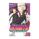 火影新世代BORUTO(10)NARUTO NEXT GENERATIONS
