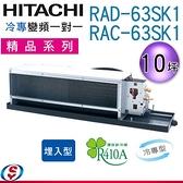 (含運安裝另計)【信源】10坪【HITACHI 日立 冷專變頻一對一分離埋入式冷氣】RAD-63SK1+RAC-63SK1