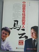 【書寶二手書T8/傳記_KHK】中國最有錢途的男人馬雲-馬鈞品馬雲_馬鈞
