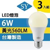 【SY 聲億科技】6W廣角LED燈泡 全電壓 E27(3入)黃光黃光