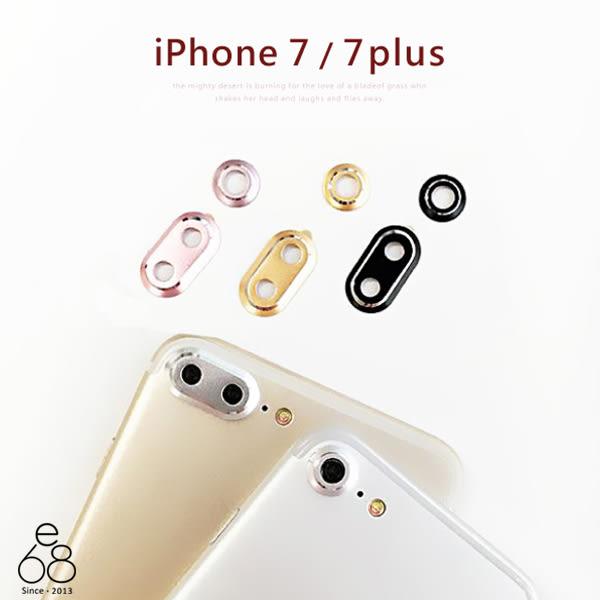 鋁合金 鏡頭 保護圈 iPhone 7 / 7Plus 金屬 鏡頭套 鏡頭保護貼 鏡頭框 鏡頭貼 鏡頭防刮 鏡頭罩