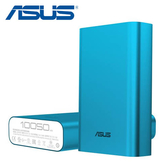 【ASUS 華碩】隨身電源 10050mAh (BSMI) 藍