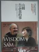 【書寶二手書T4/家庭_GAT】山姆告訴我的事_丹尼爾.戈特里布