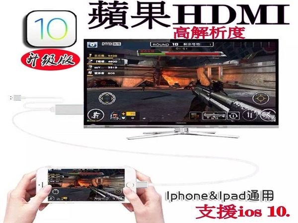 【AB169】 隨插即用 蘋果 HDMI 視頻線 MHL HDTV iphone7 6s 視頻轉換器 Apple TV