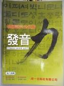 【書寶二手書T4/語言學習_YIQ】韓國語完全征服:發音力_俞靖珠