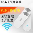【正品】【現貨】360wifi擴展器 中繼器 便攜 USB接口 家用 無線路由 信號放大器 增強器 萌果殼