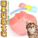 【培菓平價寵物網】dyy》糖果貓臉餐碗直徑12cm(可超取)