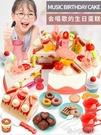 可切生日蛋糕水果蔬菜玩具兒童套裝組合切切樂女孩男孩 『洛小仙女鞋』