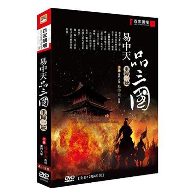 百家講壇(12)易中天品三國 重歸一統DVD (全12集/4片裝)