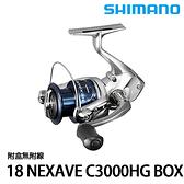 漁拓釣具 SHIMANO 18 NEXAVE C3000HG BOX 附盒無附線 [紡車捲線器]