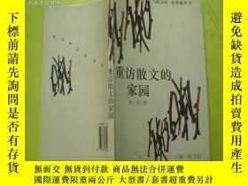 二手書博民逛書店罕見重訪散文的家園(插圖本)Y14134 陳星 著 上海三聯書店