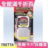 日本 寶可夢 tretta 官方原廠卡套 15張 神奇寶貝 機台 保護套 保護 收納 交換禮物 聖誕【小福部屋】
