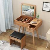 北歐梳妝台 臥室小戶型 翻蓋化妝台現代簡約經濟型簡易化妝桌QM 橙子精品
