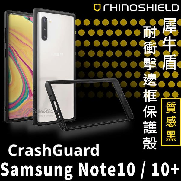現貨 免運 犀牛盾 Note 10 Note 10+ Note10 軍規 認證 耐衝擊 防摔殼 手機殼 邊框 保護殼