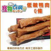 *KING WANG*寵物廚房《PK-004 低敏鴨肉Q條》 -250g
