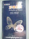 【書寶二手書T8/動植物_NRY】福爾摩沙-彩蝶圖鑑_原價660_李俊延