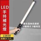 【現貨】LED 雙色溫 手持 補光燈 LS650 Manbily 曼比利 持續燈 條燈 棒燈 攝影燈 美光棒 屮Y5