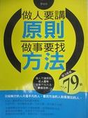 【書寶二手書T6/心靈成長_GRL】做人要講原則 做事要找方法_黃旭成