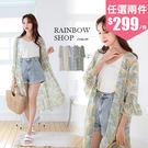 小清新植物花朵飄逸外套罩衫-BB-Rainbow【A0909-32】