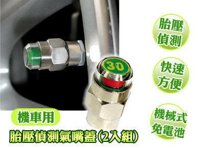 車之嚴選 cars_go 汽車用品【ABT368】安伯特ANBORTEH胎壓偵測氣嘴蓋30psi(一組2入)
