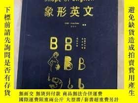 二手書博民逛書店罕見象形英文Y248630 Ernie poke 艾小小 上海三
