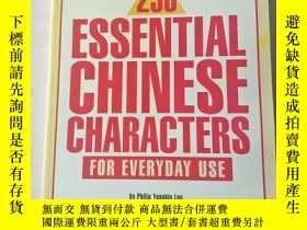 二手書博民逛書店250ESSENTIAL罕見CHINESE CHARACTERS FOR EVERYDAY USEY44709